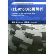 はじめての応用解析(Iwanami Mathematics) [単行本]
