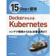 15Stepで習得 Dockerから入るKubernetes コンテナ開発からK8s本番運用まで [単行本]