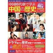 中国時代劇で学ぶ中国の歴史 2020年版(キネマ旬報ムック) [ムックその他]