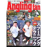 Angling Fan (アングリング ファン) 2019年 11月号 [雑誌]