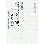 追いついた近代 消えた近代―戦後日本の自己像と教育 [単行本]