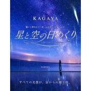 星と空の日めくり-願いと夢をもう一度、心が思い出すための [ムックその他]