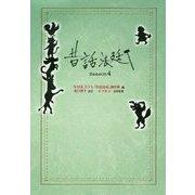 昔話法廷〈Season4〉 [単行本]