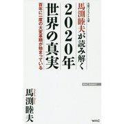 馬渕睦夫が読み解く2020年世界の真実―百年に一度の大変革期が始まっている(WAC BUNKO) [新書]