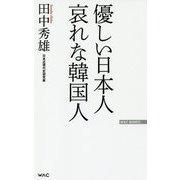 優しい日本人 哀れな韓国人(WAC BUNKO) [新書]