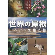 世界の屋根 チベットの生き物 [単行本]