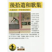 後拾遺和歌集(岩波文庫) [文庫]