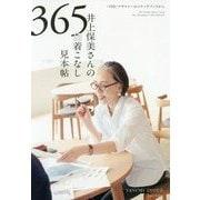 井上保美さんのスケッチブックから-365日のコーディネート見本帖 [単行本]