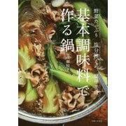 基本調味料で作る鍋―野菜たっぷり、塩分控えめ、簡単美味 [単行本]
