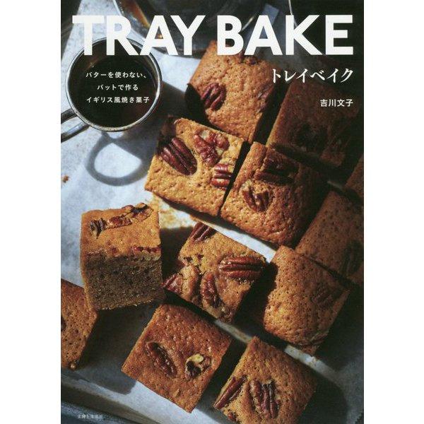 トレイベイク-バターを使わない、バットで作るイギリス風焼き菓子 [単行本]