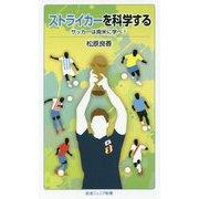 ストライカーを科学する-サッカーは南米に学べ!(岩波ジュニア新書) [新書]