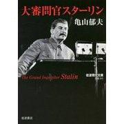大審問官スターリン(岩波現代文庫) [文庫]