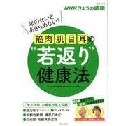 NHKきょうの健康|筋肉・肌・目・耳の 若返り 健康法 [ムックその他]