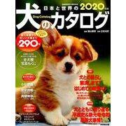 日本と世界の犬のカタログ 2020年版 [ムックその他]
