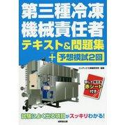 第三種冷凍機械責任者テキスト&問題集+予想模試2回 [単行本]