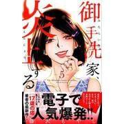 御手洗家、炎上する(5)(KC KISS) [コミック]