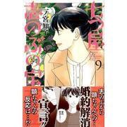 七つ屋志のぶの宝石匣(9)(KC KISS) [コミック]