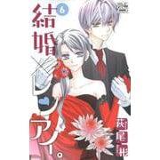 結婚×レンアイ。 6(白泉社レディース・コミックス) [コミック]