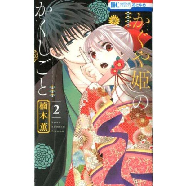 かぐや姫のかくしごと 2(花とゆめコミックス) [コミック]