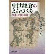 中世鎌倉のまちづくり-災害・交通・境界 [単行本]