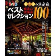 まっぷる おとなの温泉宿ベストセレクション100 東北・北海道 [ムック・その他]