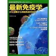 最新免疫学 がん治療から神経免疫学まで (別冊日経サイエンス234) [ムック・その他]