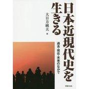 日本近現代史を生きる-過去・現在・未来のなかで [単行本]