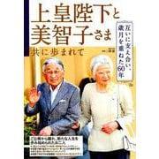 上皇陛下と美智子さま 共に歩まれて (TJMOOK) [ムック・その他]