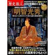 歴史旅人 Vol.5【明智光秀の謎】 [ムックその他]