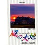 風の大地 75(ビッグコミックス) [コミック]
