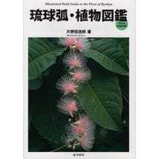 琉球弧・植物図鑑 from AMAMI [図鑑]