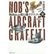 Nobさんの飛行機グラフィティ 全 新装版 [単行本]