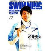 SWIMMING MAGAINE (スイミング・マガジン) 2019年 10月号 [雑誌]