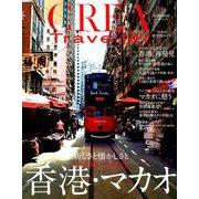 CREA TRAVELLER (クレア トラベラー) 2019年 10月号 [雑誌]