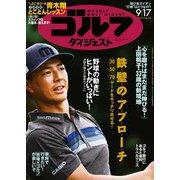 週刊ゴルフダイジェスト 2019年 9/17号 [雑誌]