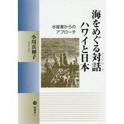 海をめぐる対話 ハワイと日本-水産業からのアプローチ(塙選書<124>) [全集叢書]