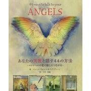 あなたの天使と話す44の方法-エンジェルの愛と癒しにつながる [単行本]