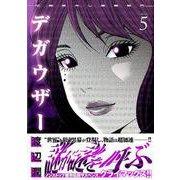 デガウザー(5)(ヤンマガKCスペシャル) [コミック]