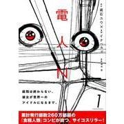 電人N 1(ヤングマガジンコミックス) [コミック]