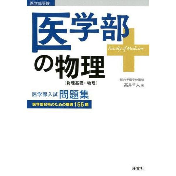 医学部の物理-物理基礎・物理 医学部受験 [全集叢書]
