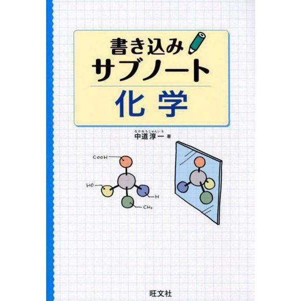 書き込みサブノート化学 [全集叢書]