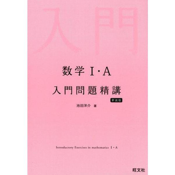 数学1・A入門問題精講 新装版 [全集叢書]