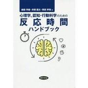 心理学、認知・行動科学のための反応時間ハンドブック [単行本]