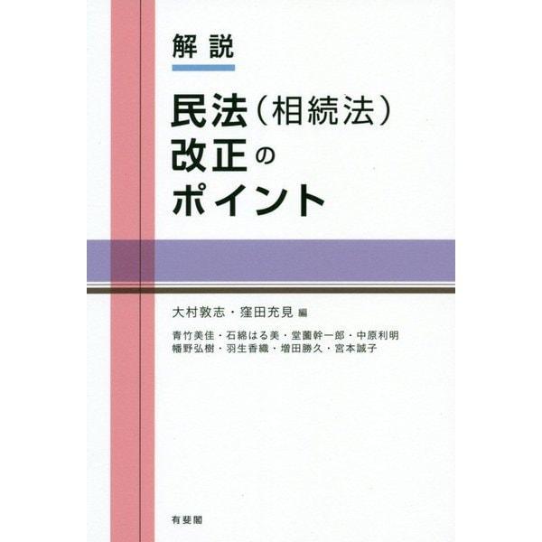 解説 民法(相続法)改正のポイント [単行本]