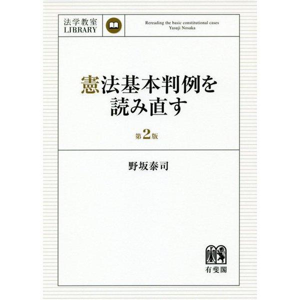 憲法基本判例を読み直す 〔第2版〕 [単行本]
