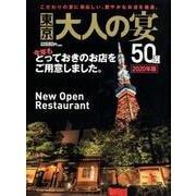 東京 大人の宴100選 2020年版 [ムックその他]