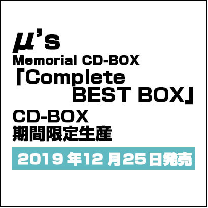 "μ's/μ's MEMORIAL CD-BOX ""COMPLETE BEST BOX"""