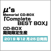 "μ's MEMORIAL CD-BOX ""COMPLETE BEST BOX"""