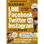 大人のための LINE Facebook Twitter Instagram パーフェクトガイド-4大SNSをゆったりとマスターする! [単行本]