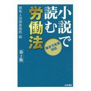 小説で読む労働法 第2版-働き方改革対応 [単行本]